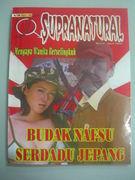インドネシアの中の日本
