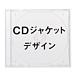 【総合】CDジャケットデザイン