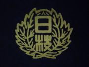横浜市立日枝小学校