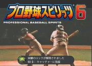 プロ野球スピリッツ6@Xbox360