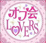 オフ会LOVERS☆ヲタ部