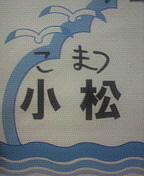 ゚+☆小松会☆+゚