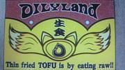 油の国 〜Oily Land〜