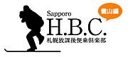 札幌放課後便乗倶楽部(雪山編)
