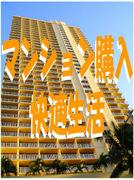 ◆マンション購入快適生活◆
