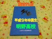 H9年明野高校卒業生