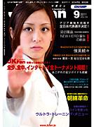 空手雑誌 JKFanのFan