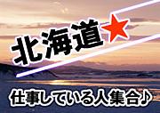 北海道★仕事している人集合♪