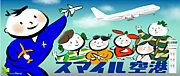 スマイル航空コミュ