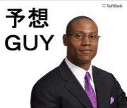 予想GUY −ソフトバンク−