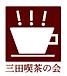 三田喫茶の会