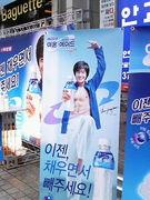 韓国慢遊記