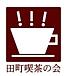 田町喫茶の会