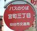仙台 宮町が好き!
