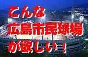 こんな広島市民球場が欲しい!!