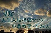 大学入試指導センター in小倉