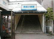 京成線/京成小岩