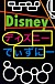 Disney ディズニー でぃずにー