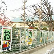 春日井市立小野保育園(OB・OG)