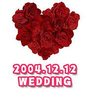 2004年12月12日結婚