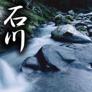 苗字は「石川」です