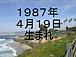 1987年4月19日生まれ