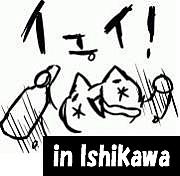 突発オフ☆in石川