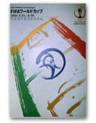 2002 FIFAワールドカップ™