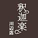 釈迦楽★川辺店