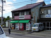 石川県立大聖寺高校