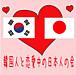韓国人と恋愛中の日本人の会