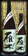 この日本酒好き自慢