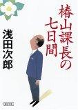 椿山課長の七日間《小説》