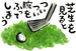 信州長野。北信のゴルフ好き