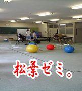 東海学園大学★松葉ゼミ