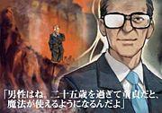 日本オナニス党