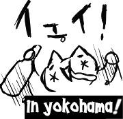 突発オフ☆in横浜