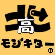福岡県立門司北高等学校