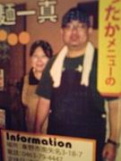 """麺一真""""あ〜す〜"""""""