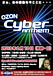 Cyber Anthem @ OZON
