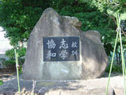 茨城県立総和高等学校