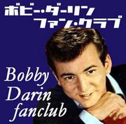 ボビー・ダーリン・ファンクラブ