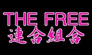 THE FREE連合組合