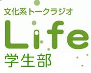 文化系トークラジオ Life 学生部
