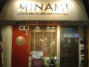 創作炭火焼dining MINAMI