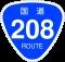 国道208号 ROUTE208