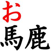 お馬鹿組!(class of baka)