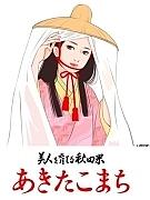 23代 秋田米応援娘