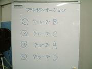 ○コミインターンシップ第1期生