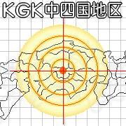 KGK中四国地区